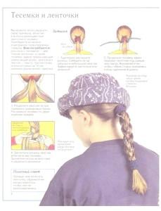 Уроки плетіння косичок для початківців - безкоштовне фото і відео